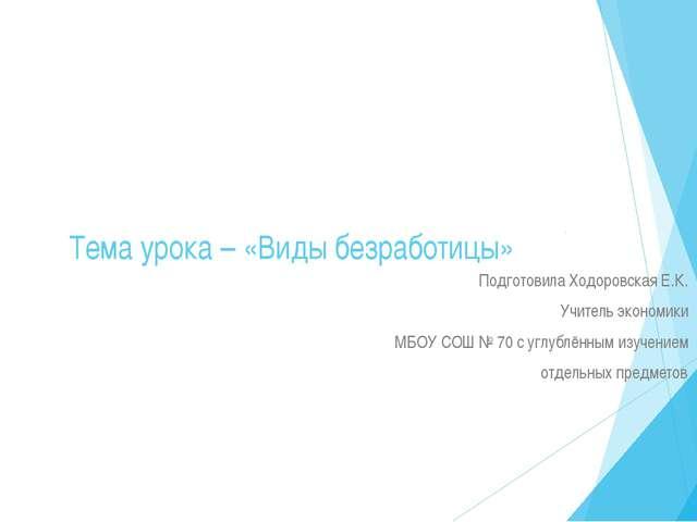 Подготовила Ходоровская Е.К. Учитель экономики МБОУ СОШ № 70 с углублённым из...