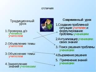 отличия Традиционный урок 1.Проверка д/з учеников учителем 2.Объявление темы