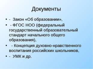 Документы - Закон «Об образовании», - ФГОС НОО (федеральный государственный о