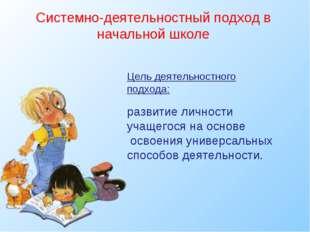 Системно-деятельностный подход в начальной школе  Цель деятельностного подхо