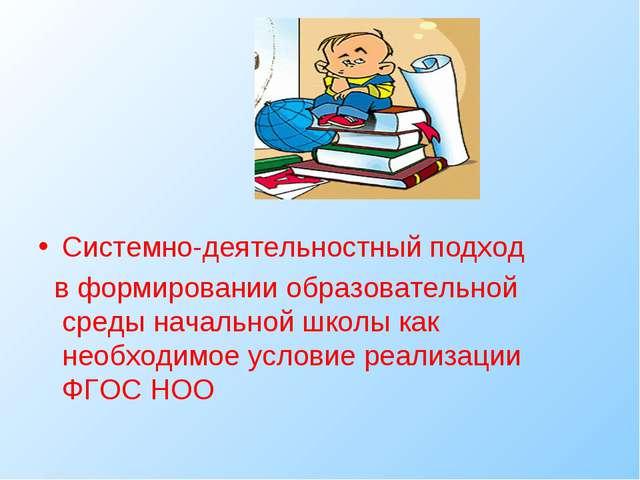Системно-деятельностный подход в формировании образовательной среды начальной...