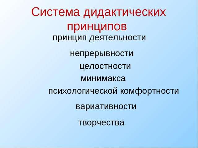 Система дидактических принципов принцип деятельности непрерывности целостност...