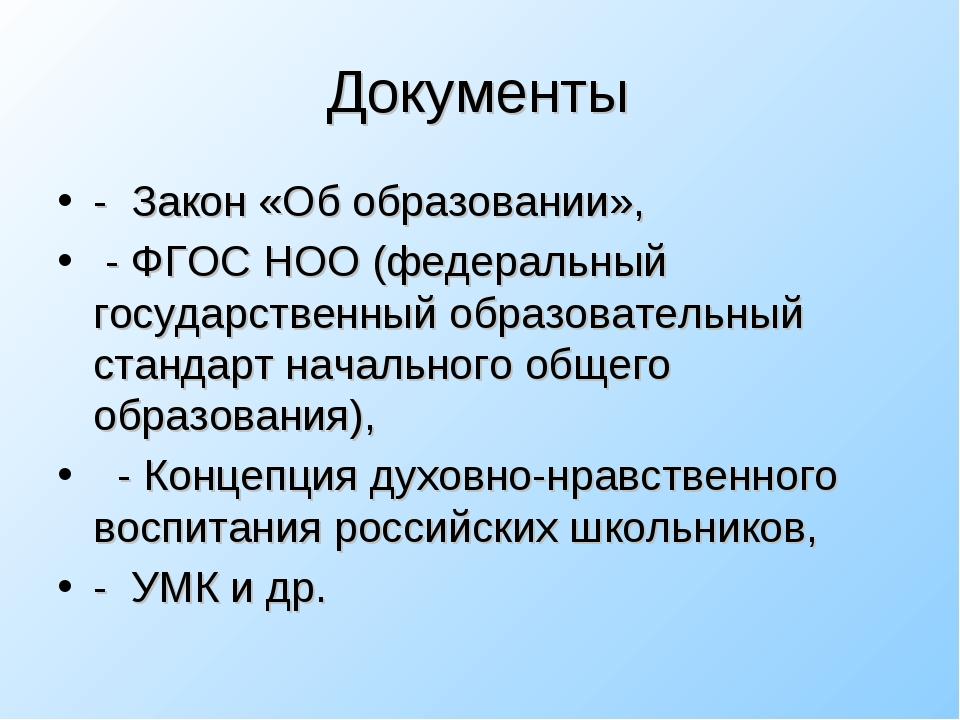 Документы - Закон «Об образовании», - ФГОС НОО (федеральный государственный о...