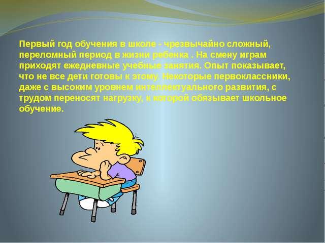 Первый год обучения в школе - чрезвычайно сложный, переломный период в жизни...