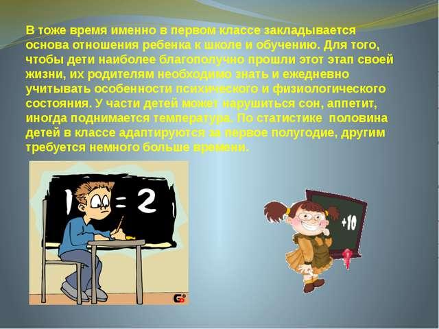 В тоже время именно в первом классе закладывается основа отношения ребенка к...
