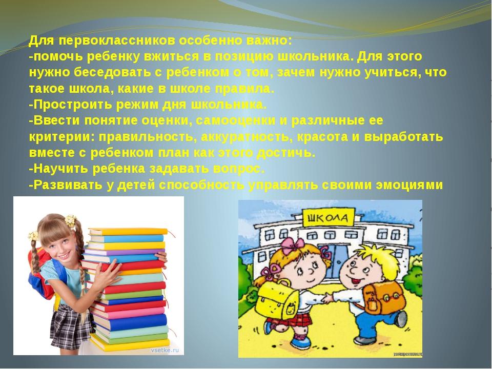 Для первоклассников особенно важно: -помочь ребенку вжиться в позицию школьни...
