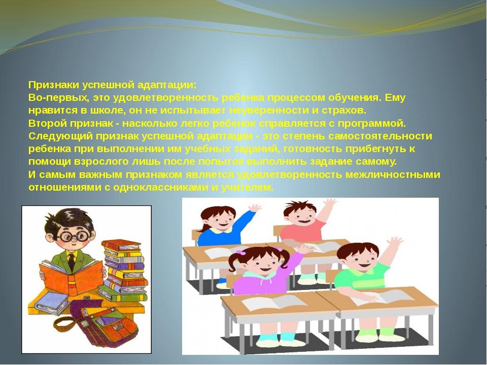 Признаки успешной адаптации: Во-первых, это удовлетворенность ребенка процесс...