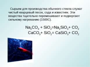 Сырьем для производства обычного стекла служат чистый кварцевый песок, сода и