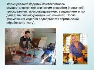 Формирование изделий из стекломассы осуществляется механическим способом (про