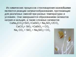 Из химических процессов стекловарения важнейшими являются реакции силикатообр