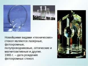 Новейшими видами «технических» стекол являются лазерные, фотохромные, полупро