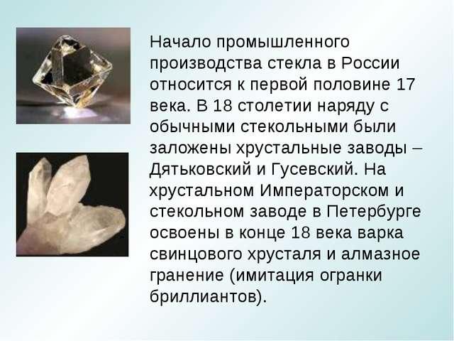 Начало промышленного производства стекла в России относится к первой половине...