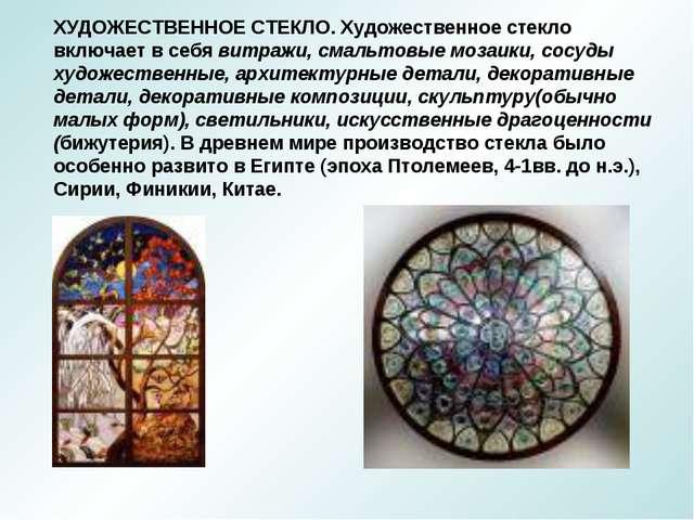ХУДОЖЕСТВЕННОЕ СТЕКЛО. Художественное стекло включает в себя витражи, смальто...