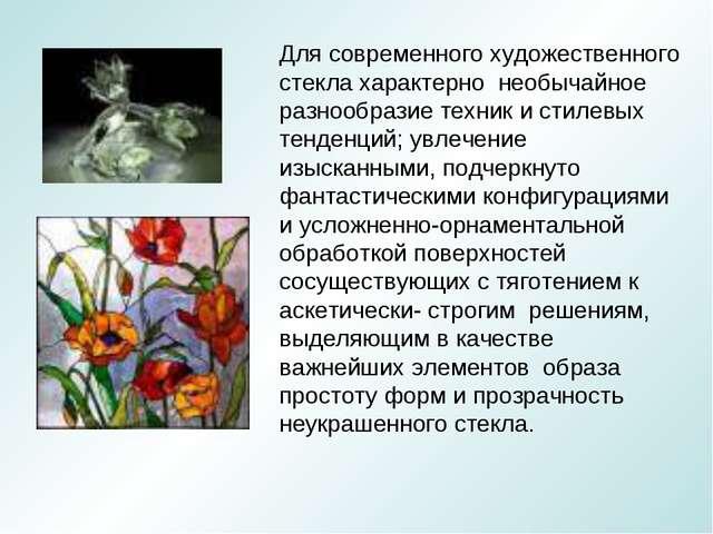 Для современного художественного стекла характерно необычайное разнообразие т...