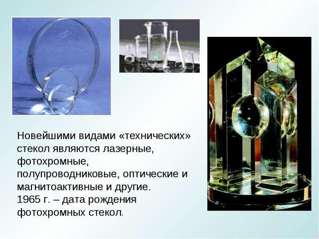 Новейшими видами «технических» стекол являются лазерные, фотохромные, полупро...