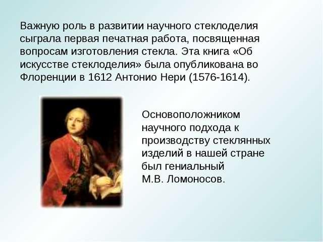 Важную роль в развитии научного стеклоделия сыграла первая печатная работа, п...