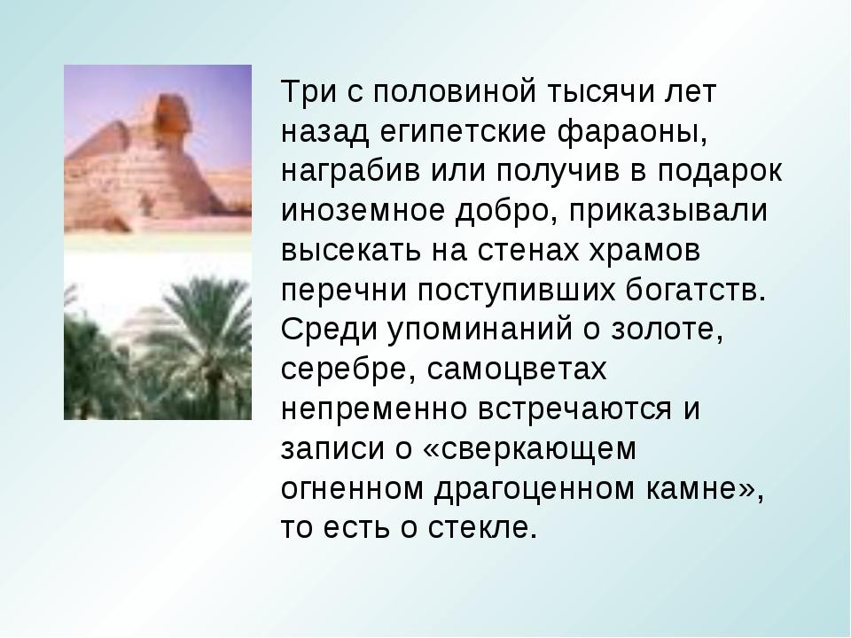 Три с половиной тысячи лет назад египетские фараоны, награбив или получив в п...