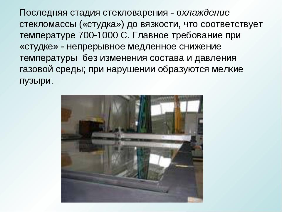 Последняя стадия стекловарения - охлаждение стекломассы («студка») до вязкост...