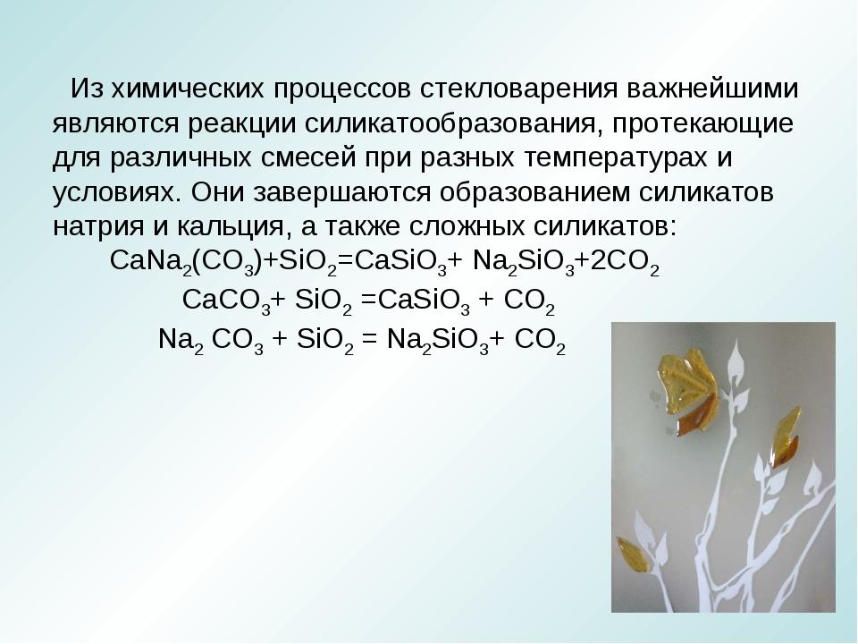 Из химических процессов стекловарения важнейшими являются реакции силикатообр...