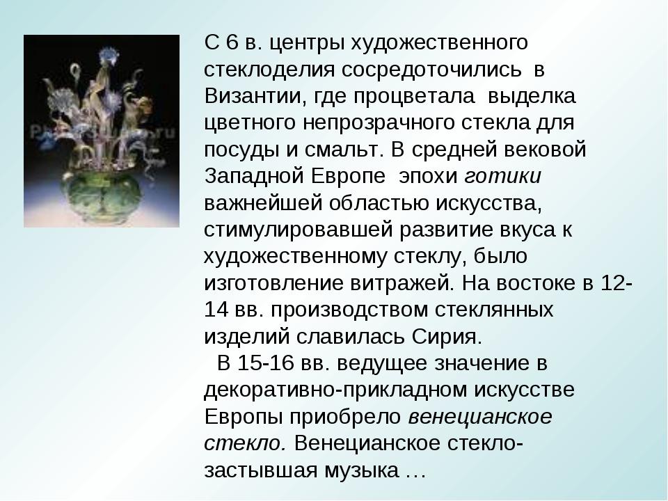 С 6 в. центры художественного стеклоделия сосредоточились в Византии, где про...