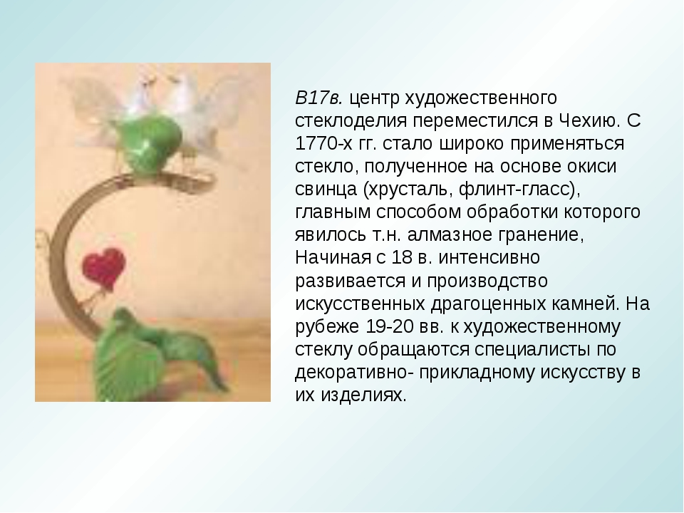 В17в. центр художественного стеклоделия переместился в Чехию. С 1770-х гг. ст...