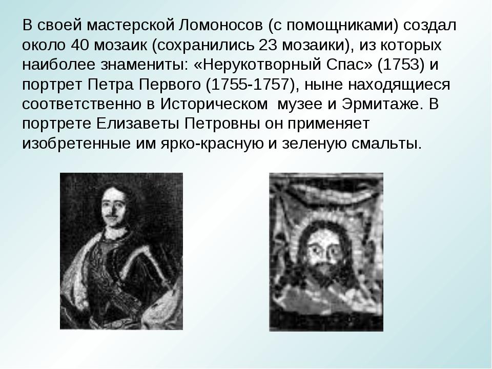 В своей мастерской Ломоносов (с помощниками) создал около 40 мозаик (сохранил...