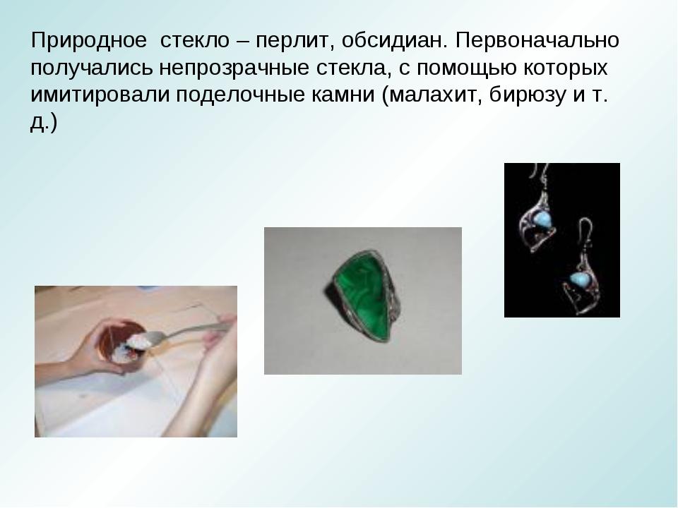 Природное стекло – перлит, обсидиан. Первоначально получались непрозрачные ст...