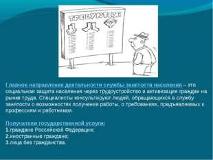 Главное направление деятельности службы занятости населения – это социальная
