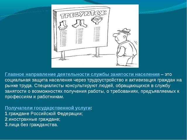 Главное направление деятельности службы занятости населения – это социальная...