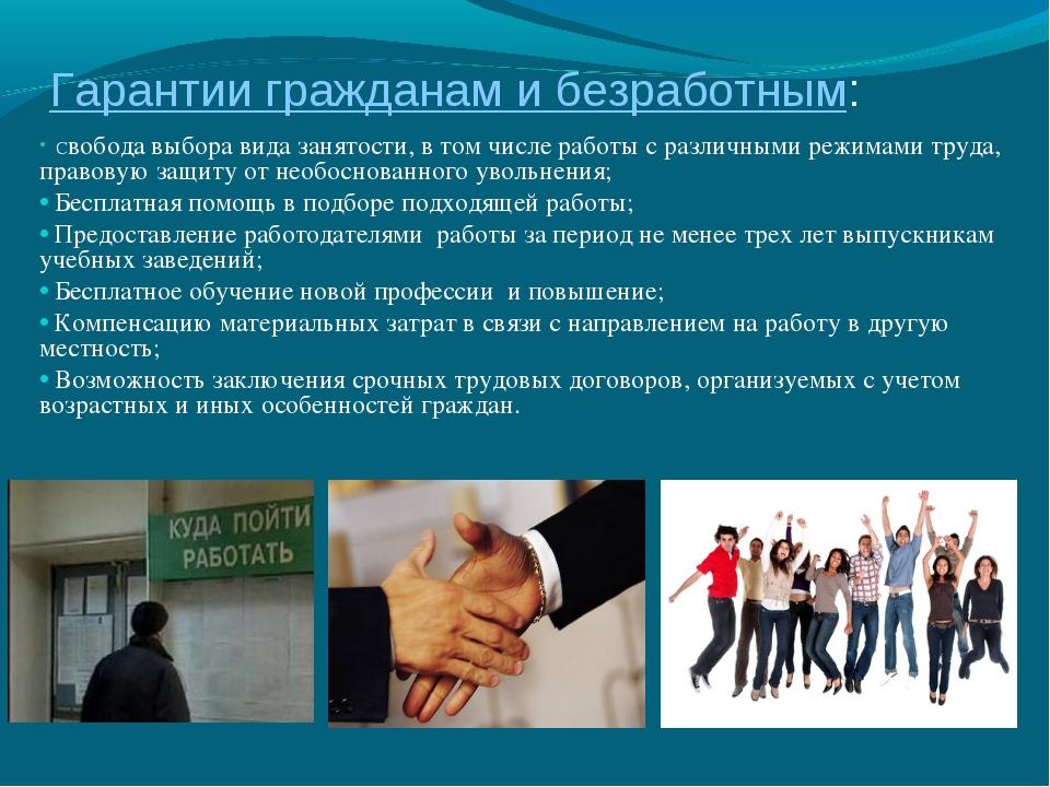 Гарантии гражданам и безработным: Свобода выбора вида занятости, в том числе...