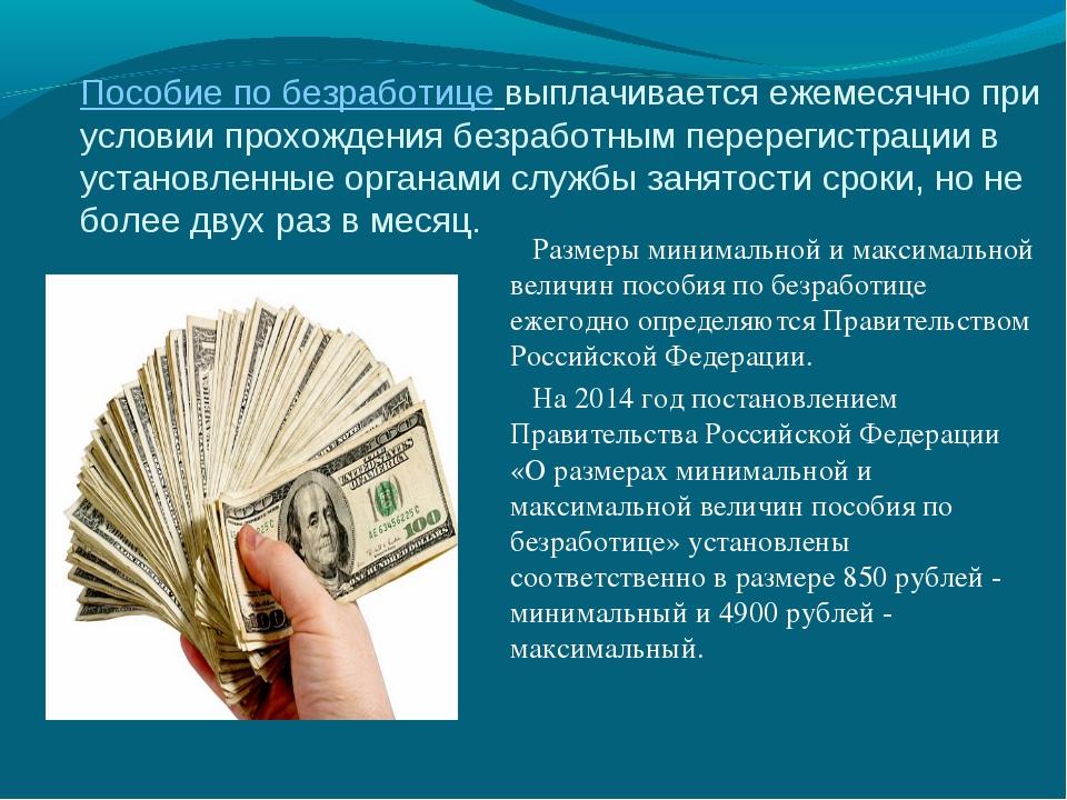 Пособие по безработице выплачивается ежемесячно при условии прохождения безра...