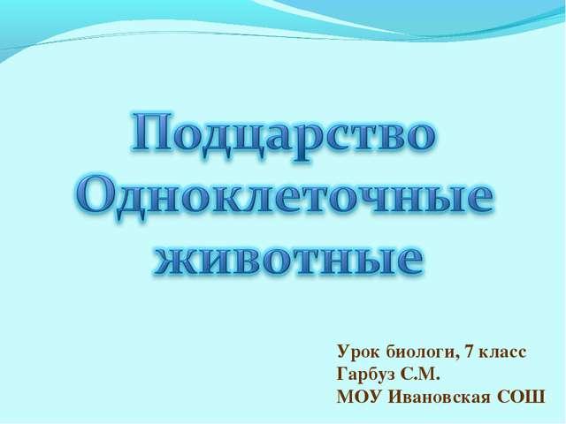 Урок биологи, 7 класс Гарбуз С.М. МОУ Ивановская СОШ