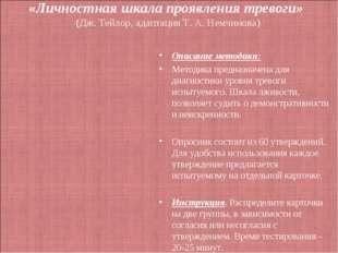 «Личностная шкала проявления тревоги» (Дж. Тейлор, адаптация Т. А. Немчинова)