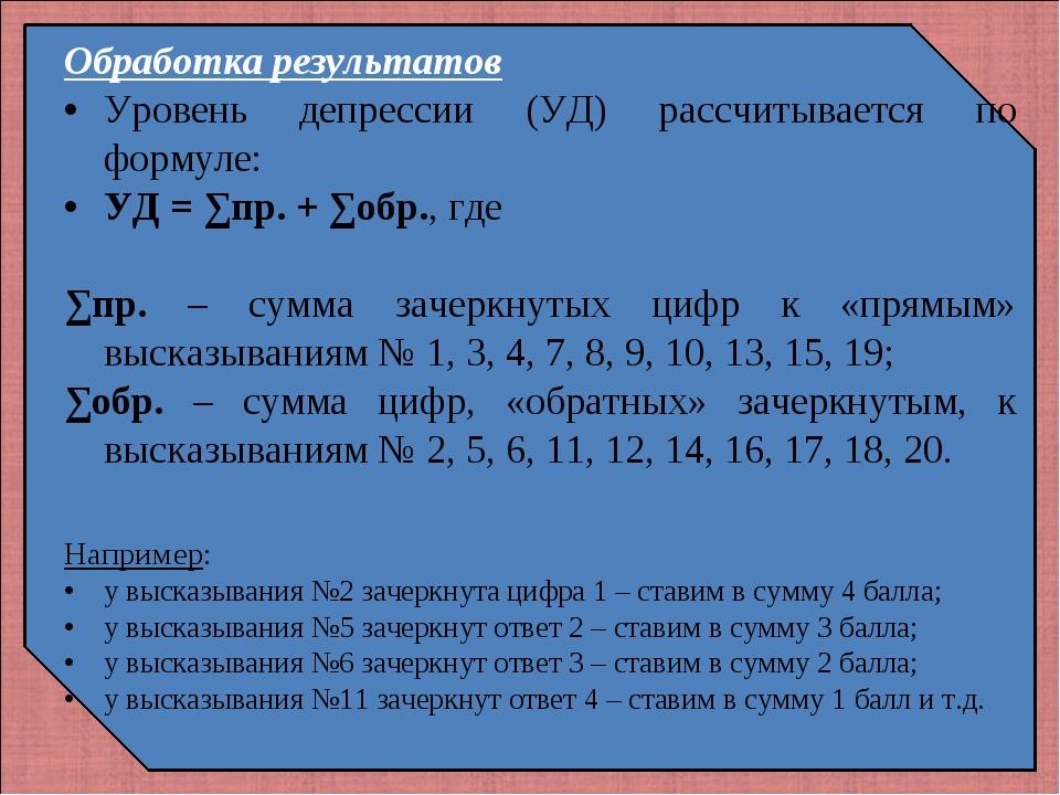 Обработка результатов Уровень депрессии (УД) рассчитывается по формуле: УД =...