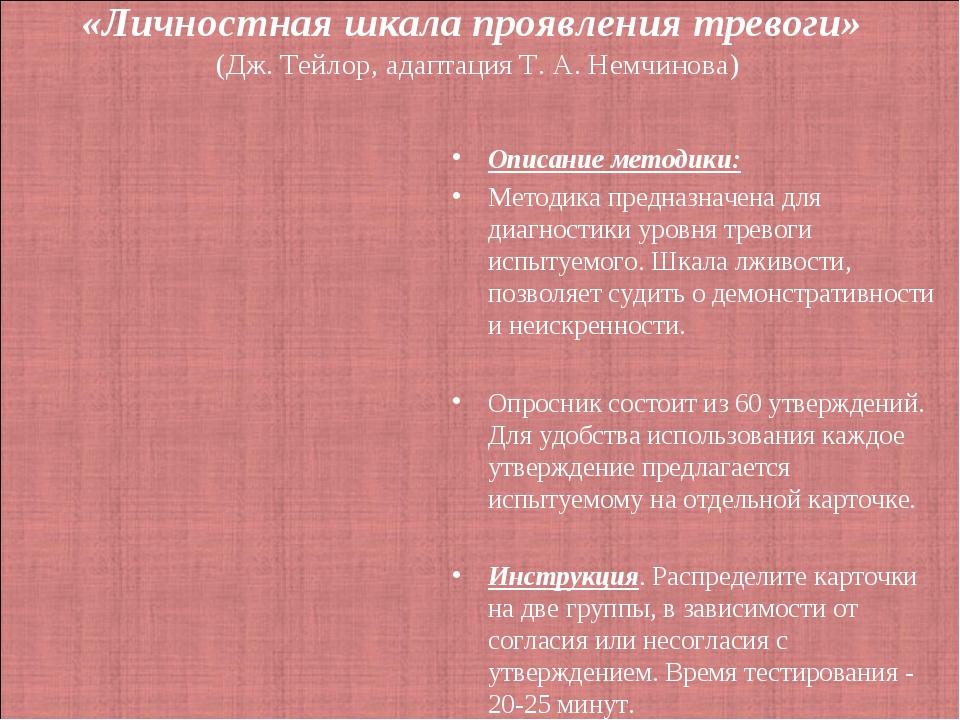 «Личностная шкала проявления тревоги» (Дж. Тейлор, адаптация Т. А. Немчинова)...