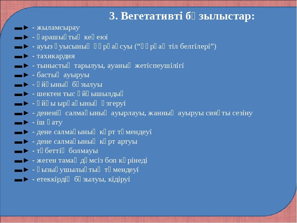 3. Вегетативті бұзылыстар: ▬► - жыламсырау ▬► - қарашықтың кеңеюі ▬► - ауыз...