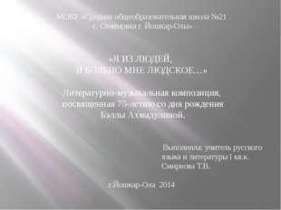 МОБУ «Cредняя общеобразовательная школа №21 с. Семёновка г. Йошкар-Олы» «Я ИЗ