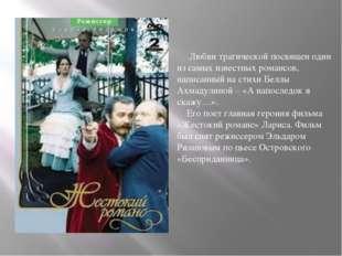 Любви трагической посвящен один из самых известных романсов, написанный на с