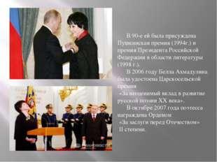 В 90-е ей была присуждена Пушкинская премия (1994г.) и премия Президента Рос
