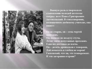 Важную роль в творческом становлении молодой поэтессы сыграл поэт Павел Григ