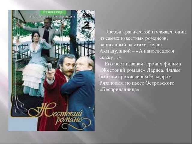Любви трагической посвящен один из самых известных романсов, написанный на с...
