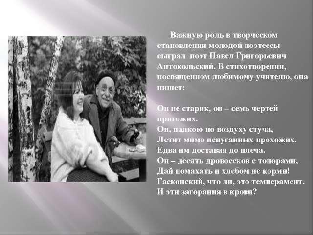 Важную роль в творческом становлении молодой поэтессы сыграл поэт Павел Григ...