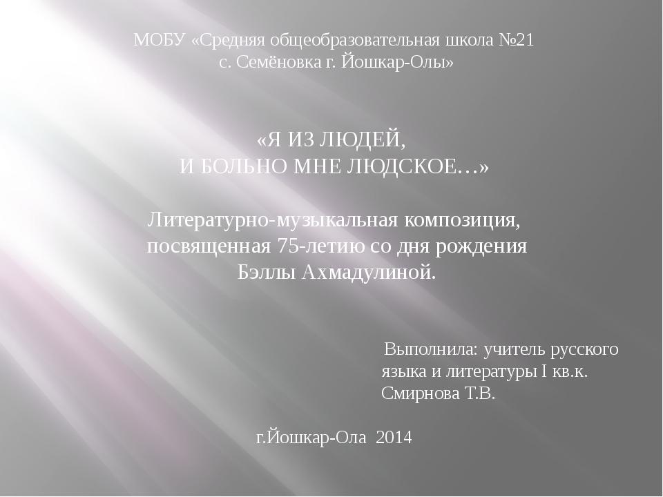 МОБУ «Cредняя общеобразовательная школа №21 с. Семёновка г. Йошкар-Олы» «Я ИЗ...