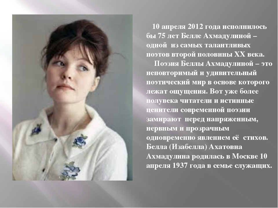 10 апреля 2012 года исполнилось бы 75 лет Белле Ахмадулиной – одной из самых...