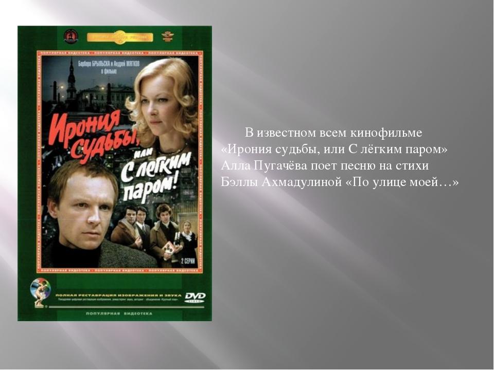В известном всем кинофильме «Ирония судьбы, или С лёгким паром» Алла Пугачёв...
