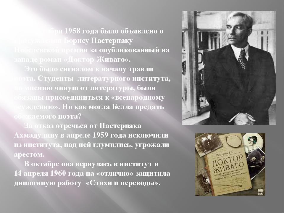 23 октября 1958 года было объявлено о присуждении Борису Пастернаку Нобелевс...