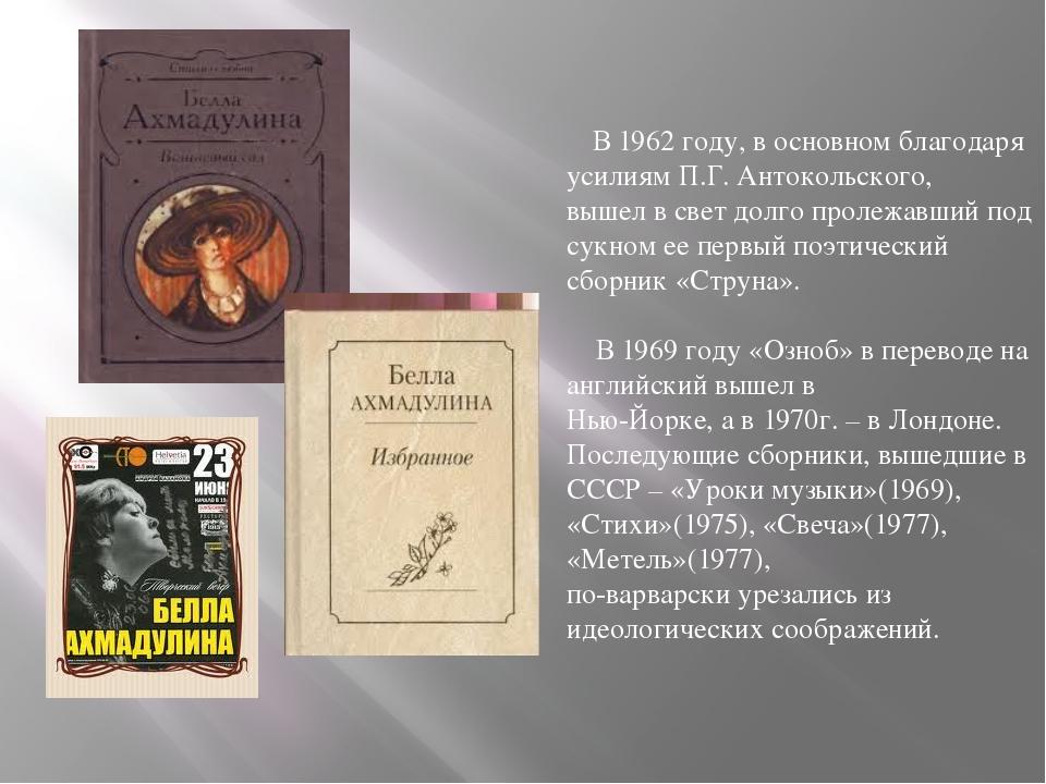 В 1962 году, в основном благодаря усилиям П.Г. Антокольского, вышел в свет д...