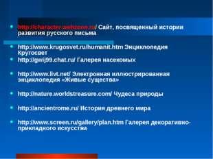 http://character.webzone.ru/ Сайт, посвященный истории развития русского пис