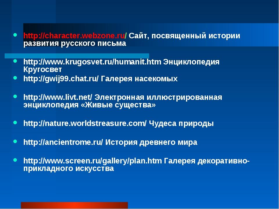 http://character.webzone.ru/ Сайт, посвященный истории развития русского пис...