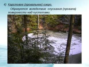 4) Карстовое (провальное) озеро. Образуется вследствие опускания (провала) по